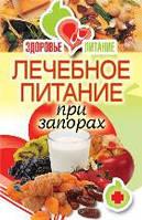 Лечебное питание при запорах, 978-5-386-03463-4