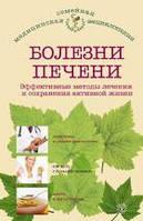 Болезни печени. Эффективные методы лечения и сохранения активной жизни, 978-5-9684-2055-8