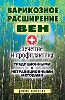 Варикозное расширение вен. Лечение и профилактика традиционными и нетрадиционными методами, 978-5-38