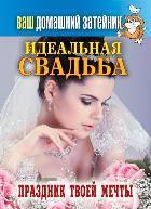 Идеальная свадьба. Праздник твоей мечты, 978-5-386-05883-8