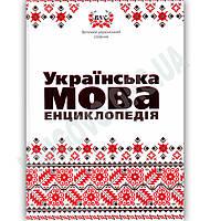 Енциклопедія Українська мова Авт: Муромцев І. Вид-во: Майстер-клас, фото 1
