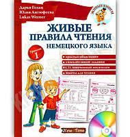 Живые правила чтения немецкого языка + CD Авт: Гольц Д. Антюфеева Ю. Werner L. Изд-во: New Time