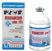 Левамизол-ПЛЮС 10% раствор 100 мл