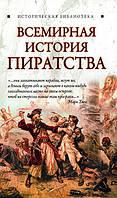 Всемирная история пиратства. Благовещенский Г.