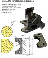 Фреза черенок, смен ножи 9ХС, два профиля R16,R20mm 130х32