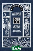 Аркадий Петров Древо жизни. Часть 9. Постижение гармонии. Сфера Фаэтон