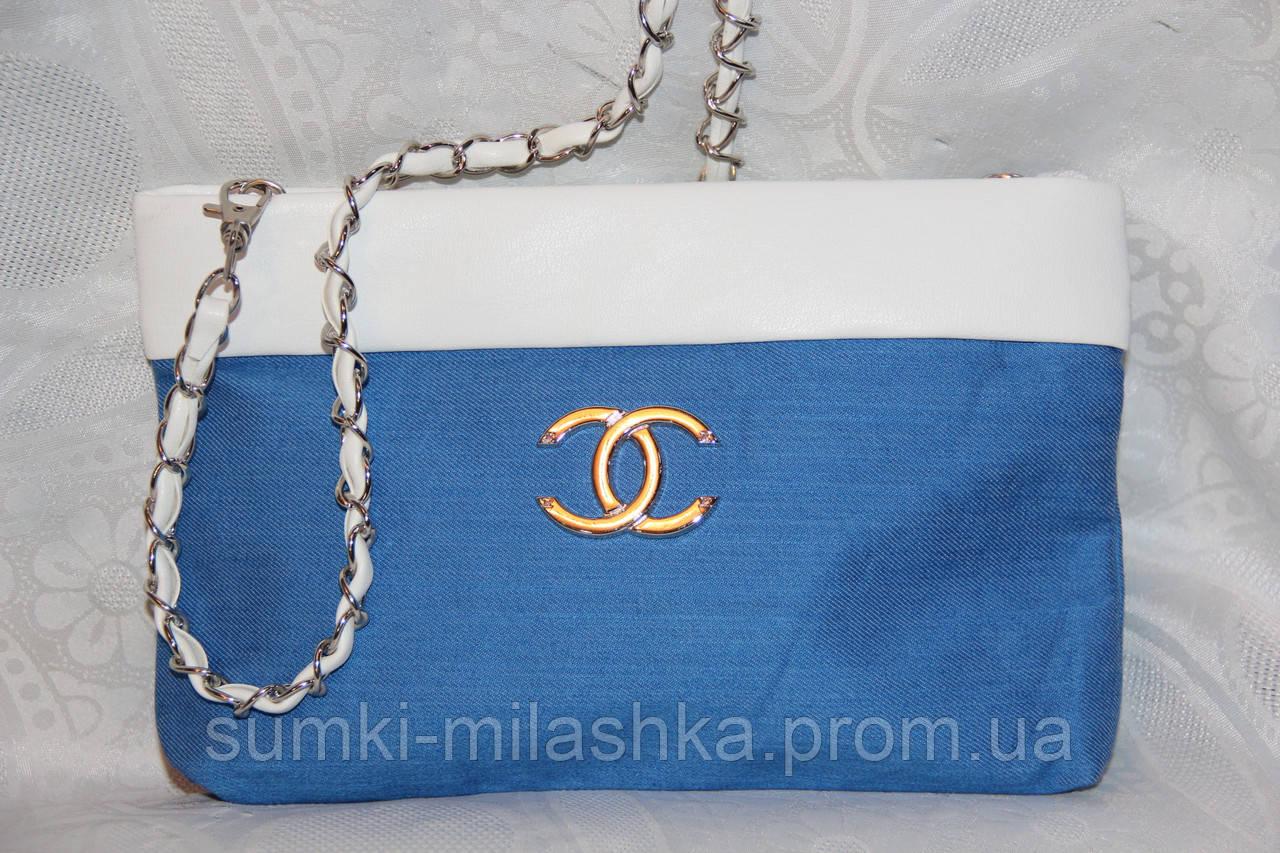 Клатч шанель на цепочке из джинса - Интернет магазин женских сумок «МИЛАШКА» в Одессе