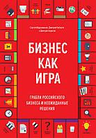 Абдульманов С.; Кибкало Д.; Борисов Д. Бизнес как игра. Грабли российского бизнеса и неожиданные решения