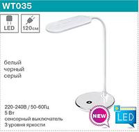 Лампа настольная WT035 LED 5W 420LM БЕЛАЯ, СЕРАЯ, ЧЕРНАЯ.