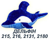 Мягкая игрушка Дельфин (90см)