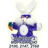 Мягкая игрушка Зайчик с морковкой (73см)