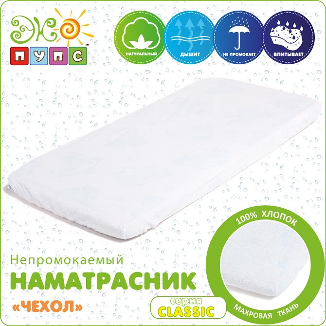 Непромокаючий наматрацник 160х200х25,5, ТМ ЕКО-ПУПС