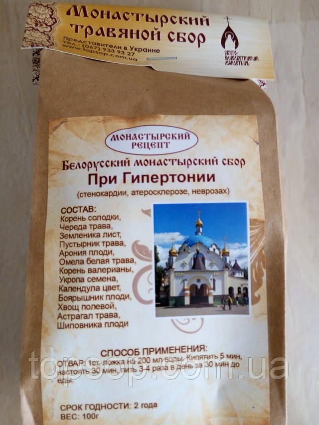 Чай от гипертонии, сбор гипертонический,чай от давления,Белорусский монастырский чай от давления,сосуды