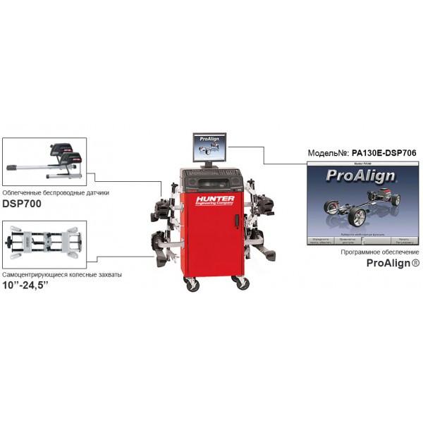Стенд для регулировки развала-схождения, технология CCD, беспроводные инфракрасные датчики, ПО ProAl HUNTER PA130E+DSP706