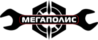 """""""Мегаполис""""Магазин автоинструмента"""