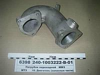 Патрубок 240-1003222-В-01 МТЗ Д-240