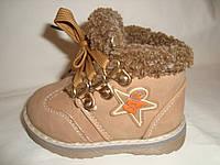 Ботинки детские зимние. Цвет: беж. Размер 21.