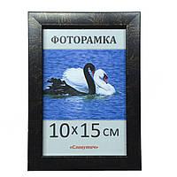 Фоторамка пластиковая 10х15, рамка для фото 1611-23