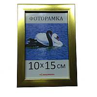 Фоторамка пластиковая 10х15, рамка для фото 1611-18