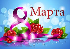 Поздравление с 8 Марта + АКЦИЯ