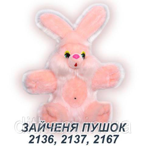 Мягкая игрушка Зайчик  (110см)