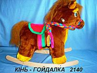 Качалка-лошадка (65см)