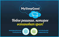 My Sleep Good от храпа. Длительный эффект