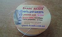 Spark Beads Нить для бисера белая Lantan110 200м