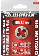 Плашка М6 х 1,0 мм, Р6М5 MATRIX