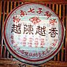 Чай Шу Пуэр Юэ Чэнь Юэ Сян 2006 Год, От 10 Грамм
