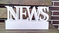 Газетница NEWS