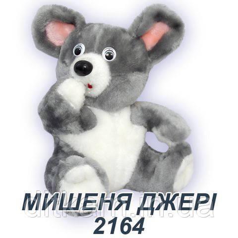 Мягкая игрушка Мышонок Джери (40см)