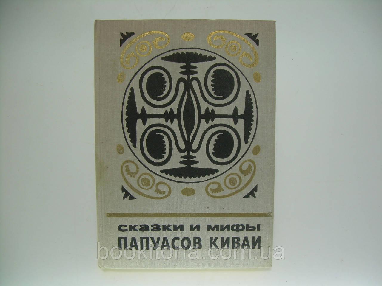 Сказки и мифы папуасов киваи (б/у).