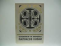 Сказки и мифы папуасов киваи (б/у)., фото 1