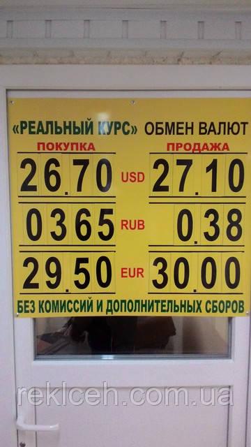 Рекламный цех. Изготовление стенда обмен валют со сменными цифрами
