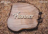 Деревянные украшения слово Planner, 92*30