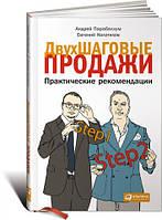 Двухшаговые продажи: Практические рекомендации. Андрей Парабеллум, Евгений Колотилов