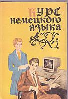 Курс немецкого языка Т.К. Тимофеевой
