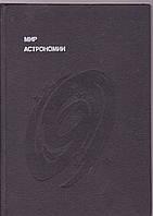 Мир астрономии Лев Мухин