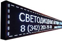 Бегущая Строка Вывеска Табло LED 208 х 41 Белая