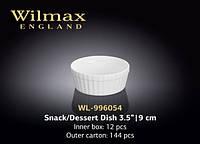 Wilmax Емкость д-закусок 9см tp996054