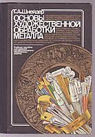 Т.А. Шнейдер Основы художественной обработки металла