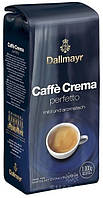 Dallmayr Caffe Crema Perfetto(Зерно  1кг) Германия.