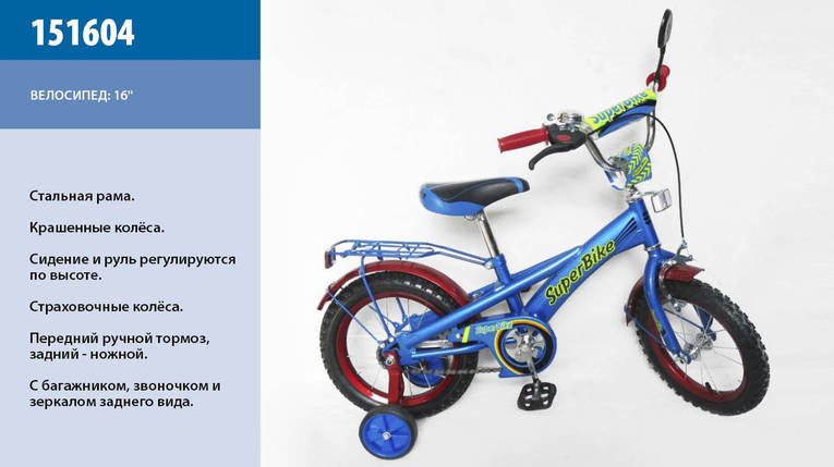 """Детский велосипед двухколесный """"SUPER Bike"""" 16"""" 151604, фото 2"""