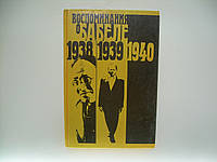 Воспоминания о Бабеле (б/у)., фото 1
