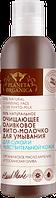 """Очищающее оливковое фито-молочко для умывания """"Planeta Organica"""" для сухой и чувствительной кожи"""