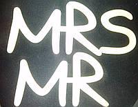 Свадебные аксессуары MR&MRS 4