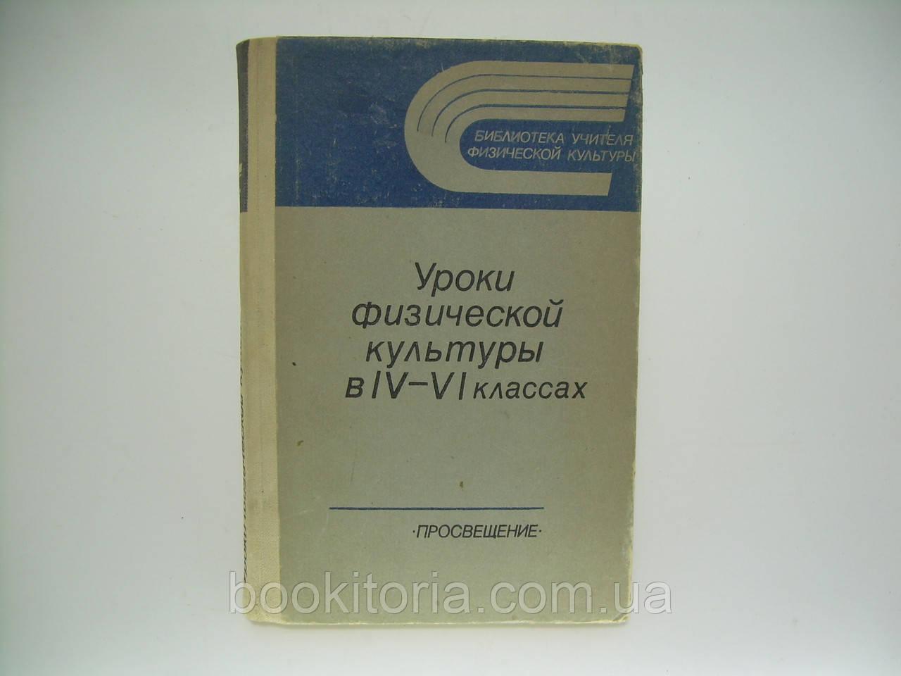 Уроки физической культуры в IV – VI классах (б/у).