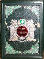 Книга  Запорожье в остатках старины и преданиях народа. Автор Эварницкий Д. И.