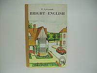 Литвинюк О.І. Яскрава англійська. Bright English.